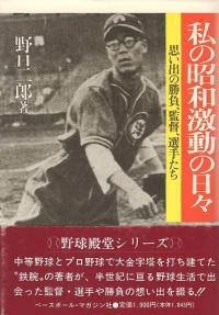 今夜放送「1942年のプレイボール」の主人公は元祖・二刀流。4兄弟と野球と戦争と