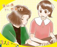 「ひよっこ」114話「早く東京に帰りたい」みね子の意外な本心にドキリ