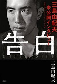 今夜「ゴロウ・デラックス」で特集。三島由紀夫は「本当に意地悪な、本当に嫌なじいさん」になれなかった