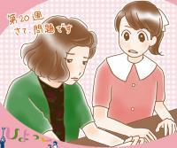 「ひよっこ」119話。ぱるるは、結婚というか「制度」に縛られたくない女だった