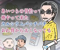 「フリースタイルダンジョン」呂布カルマ、崇勲、ACEの骨拾ってカルシウムバッチバチ