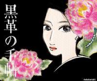 「黒革の手帖」6話。米倉涼子版と武井咲版を比較、10年で悪女像はどう変わったのか
