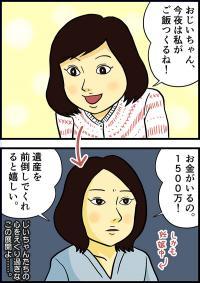 「やすらぎの郷」第24週 孫が32歳年上と不倫&妊娠&1500万円を要求。菊村のライフゼロ