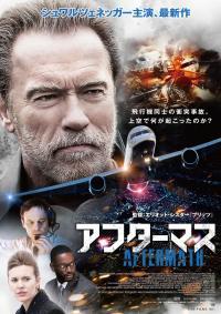 「アフターマス」老境のシュワちゃんが新境地を見せる、アクション映画ファンは劇場で見届けるべき