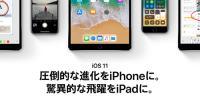 「iOS11」の圧倒的な進化って何。アップデートしていいのかどうかiPhone7で超ていねいに検証