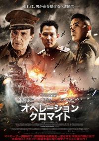 「オペレーションクロマイト」の熱さと濃さとベタさ加減、これぞ韓国の戦争映画