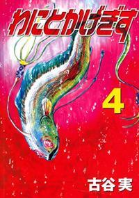 「わにとかげぎす」最終回、本田翼が深海魚だった有田哲平を救い出す、なんてハッピーな死体