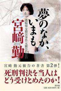 「30年目の真実 東京・埼玉連続幼女誘拐殺人犯」は宮崎勤絡みのデマを頑張って払拭したドラマだった