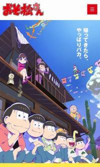 「おそ松さん」2期1話が自己責任クソアニメだった件(褒)ファンの狂乱をネタにしやがった