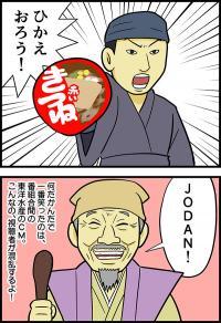 武田鉄矢版「水戸黄門」は前の副将軍なのに「あのジジイ」呼ばわり。あまり尊敬されてない性格の悪いジジイ