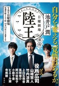 池井戸潤ドラマ「陸王」今夜スタート。試写会場はすすり泣きの嵐、なんでこんなに泣けるのか