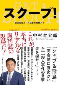 「ブラックリベンジ」は文春砲テクニック公開じゃないか。木村多江「骨の髄まで炎上しなさい」が怖すぎる