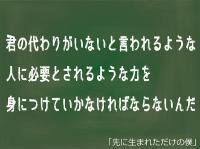 櫻井翔主演「先に生まれただけの僕」奨学金の罠に迫るガチさ、櫻井くんの自然な演技、いいスタートだ