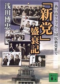 小池百合子も枝野幸男も、みんな「日本新党」だった、かつての門下生たちが激突、総選挙、本日