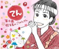 「わろてんか」18話。バカップル、いよいよ大阪へ、鈴木京香がなんか怖い