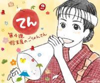 「わろてんか」19話。お姑役の鈴木京香、能面から恐怖の文楽人形に