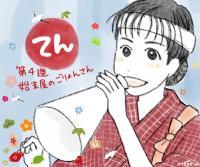 「わろてんか」23話。鈴木京香と鈴木保奈美対決と言えば91年「君の名は」と「東京ラブストーリー」