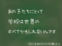 櫻井翔「先に生まれただけの僕」大丈夫かこの校長「学校なんてこんな小さな世界で上だの下だの」とか言って