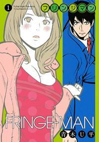 「フリンジマン」3話。筧美和子のニット姿たまらん、いちいち震える「愛人作り」の極意、メモっておくか