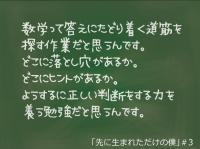 櫻井翔「先に生まれただけの僕」「関数とか微分積分とか社会に出て役に立ちますか」答えられるか校長先生