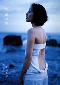 「ブラックリベンジ」木村多江の激情に震え、佐藤二朗に飄々とおちょくられ、自分勝手な妹にムカつく6話