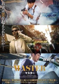 黒いイ・ビョンホン「マスター」は悪の魅力。被害総額4兆ウォンだ