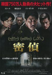 「なぜ人はスパイになるのか」映画「密偵」が答えを熱く求める。舞台は1920年代、日本統治下の韓国