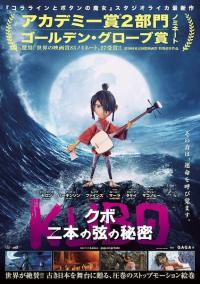 今年ベスト級(断言)ストップモーション和風バトルファンタジー「KUBO/クボ 二本の弦の秘密」を観ろ