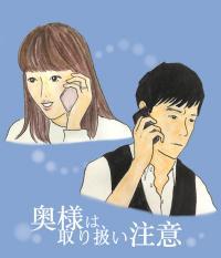 「奥様は、取り扱い注意」7話。ようやく西島秀俊を疑い始めた綾瀬はるか。嘘を重ねる夫婦に新展開か