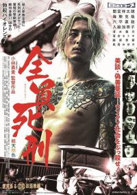 「全員死刑」大牟田4人殺害事件が映画になった。殺る気満々、1人目の犠牲者はYoutuber