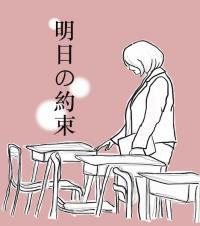ショック「明日の約束」7話。工藤阿須加がなんでDVに至ったのか考えてみよう。まさかの二重人格説浮上