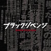 「ブラックリベンジ」9話。復讐を完遂したはずの木村多江、実は自分が復讐されていたなんて