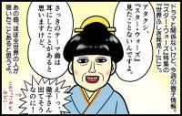 「トットちゃん!」第10週。向田邦子が亡くなったと思ったら幻で登場…と思いきや生きてた、ややこしい