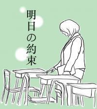 「明日の約束」8話。ほんのわずかな希望が見えたが、工藤阿須加だけは救われる気がしない、ミッチーは怖い