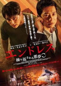 タイムリープ快作「エンドレス 繰り返される悪夢」韓国映画らしい男たちの情念に引き込まれる90分、必見