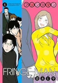 「フリンジマン」10話、板野友美のどストレートなキスにのけぞる!「板尾創路vs東幹久」勃発か