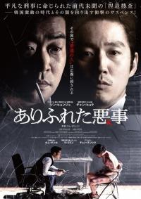 普通の刑事が国家のせいでひどい目に「ありふれた悪事」にある韓国映画の気骨