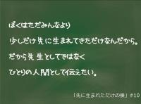 櫻井翔「先に生まれただけの僕」最終回。本来、校長先生のスピーチとはこうあるべきだ