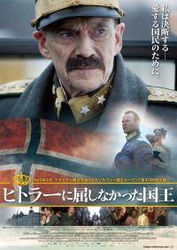「ヒトラーに屈しなかった国王」ノルウェー王室へのリスペクトに納得、王様はつらいよ