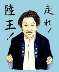 竹内涼真が走って支えた「陸王」最終回「誰かが誰かを支える」素朴で心温まるドラマだった