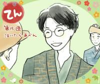 「わろてんか」80話。キース役の大野拓朗は1月14日までほんとうに東京にいる情報
