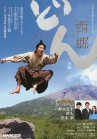 大河ドラマ「西郷どん」初回視聴率が低かった理由は、西郷さんの女子的生活描写か