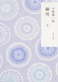 「平成細雪」今夜2話。谷崎潤一郎原作を激動の平成に投じた結果、四姉妹の運命は