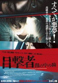 事故車から始まる「目撃者 闇の中の瞳」不穏極まる台湾製サスペンス