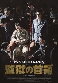 韓国映画「監獄の首領」刑務所は完全犯罪特区だった!イイ顔の男たちがムショの中から世間を操る