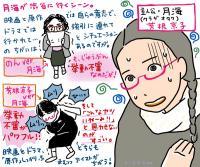 「海月姫」芳根京子でコメディは大丈夫か?大丈夫だった凄かった、瀬戸康史美しすぎた!