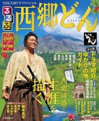 「西郷どん」ピッチピチ本まぐろボディの鈴木亮平が、渡辺謙に相撲を挑んで視聴率アップ