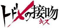 「トドメの接吻」5話、山崎賢人と門脇麦が初めて交わした愛のキス「キスしてほしくなったら言って!」
