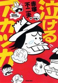 原作傑作回「おそ松さん」2期18話。イヤミと少女の戦後浪花節をよくぞ作ってくれた