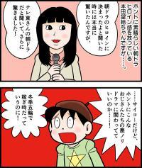 「バイプレイヤーズ」テレビ東京がボクたちの需要を分かりすぎてて不安だ。おじさんたちイチャイチャで1話